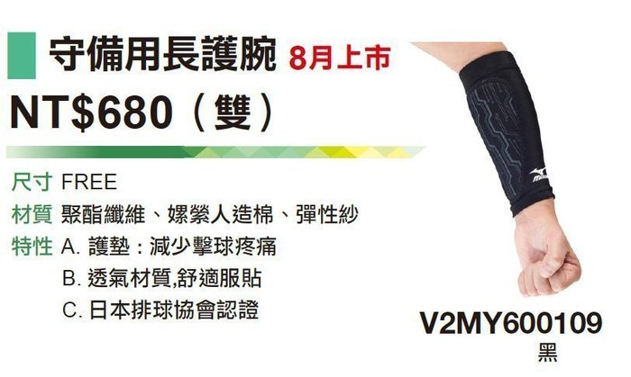*wen~怡棒壘工場 Mizuno  新款 守備用長護腕 (V2MY600109)-現貨特價440元 下單前請先詢問