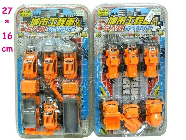 寶貝玩具屋二館☆【車車】ST安全玩具-城市工程車6入組(迴力車組)(單款價)
