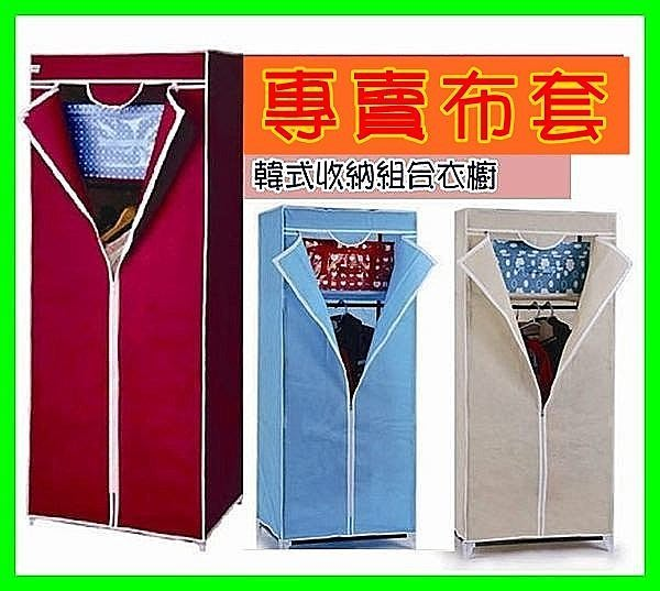 ╭*雲蓁小屋*╯【02008】【單賣布套】佳簡(小)韓式小折疊布衣櫥 簡易布衣櫃布衣架新款加固 布衣櫥