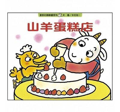 ☆天才老爸☆→上誼 信誼-山羊蛋糕店【動物村翻翻書,與孩子一起體驗做蛋糕的樂趣】