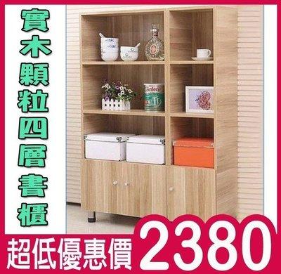 美好傢居* 歐式 實木顆粒板 40公斤 四層時尚簡約收納書櫃 收納櫃 鞋櫃 書櫃 書桌椅 書價 超低價