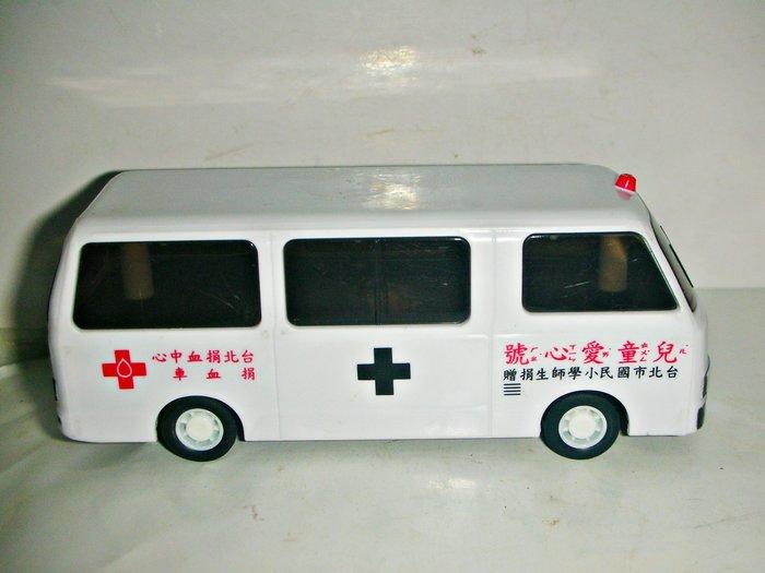 aaL皮商旋.(企業寶寶玩偶娃娃)少見台北捐血中心捐血車-兒童愛心號模型車!--值得收藏!/6房樂箱100/-P