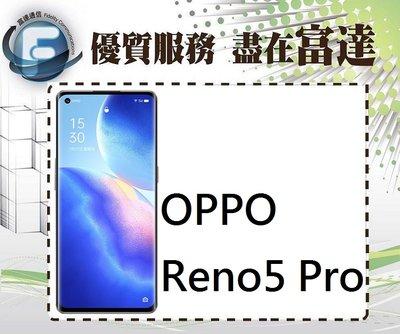 【全新直購價15800元】OPPO Reno5 Pro 5G 12G+256G/6.55吋/螢幕指紋辨識『富達通信』