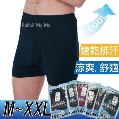 DRY-LIGHT速乾排汗平口褲/ 彈性四角褲 /男生內褲 素面四角褲 吸濕排汗 超彈力 兔子媽媽
