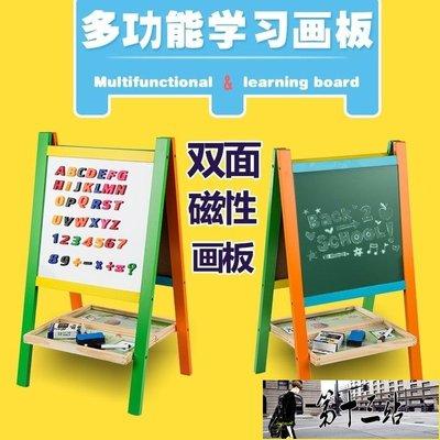 兒童畫板木友多功能學習大畫板寫字畫畫黑白板雙面磁性可折疊XSX【第十三站】