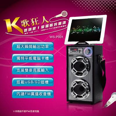 現貨 WONDER 卡拉OK歡樂唱隨身音響WS-P001 隨身音樂 支援記憶卡 雙麥克風插孔 歡唱機 內建收音機 大功率