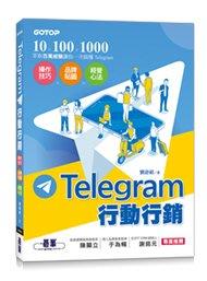 益大資訊~Telegram 行動行銷|操作技巧x品牌貼圖x經營心法9789865026110 ACV041200 碁峰