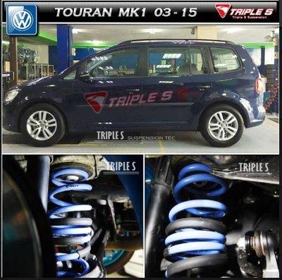 CS車宮車業 TRIPLE S TS 短彈簧 VW TOURAN MK1 2003~2015年 TS短彈簧