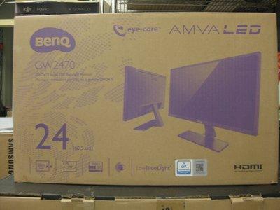 拆封新品/保固三年 【宏進】 明碁 BenQ GW2470HL 24型 23.8吋 智慧藍光護眼螢幕
