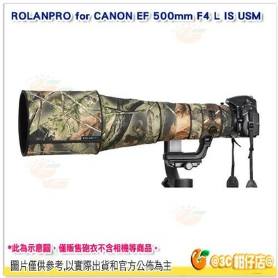 @3C 柑仔店@ 若蘭砲衣 ROLANPRO for CANON EF 500mm F4 L IS USM