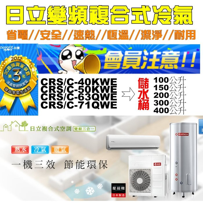 【日立變頻複合式三合一(冷氣+暖氣+熱水)7-10坪】CRC-40KWE/CRS-40KWE】【全省免費規劃/安裝另計】
