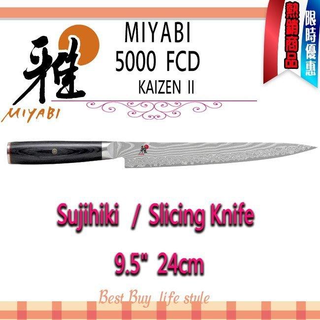 德國 Zwilling  MIYABI 雅 MIYABI 5000FCD 9.5吋 24cm 切片刀 雕刻刀