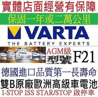 真正德國 德國品牌 華達 VARTA F21 AGM 款型 12V80AH 銀合金 歐規車系 獨立極板技術