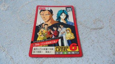 藍色小館11-5--------幽遊白書.1994港卡{3張}