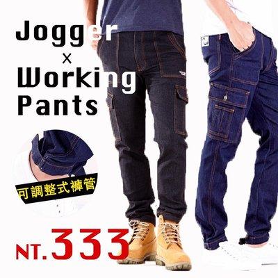 CS衣舖【下殺333元 免運】高彈力 多袋 筆袋 牛仔工作褲 JOGGER 縮口褲 兩色 7350