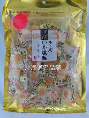 北海道名品館 日本 北海道 花枝起司 起司花枝燒 燻製起司花枝燒 花枝 一榮 另售干貝起司 現貨供應