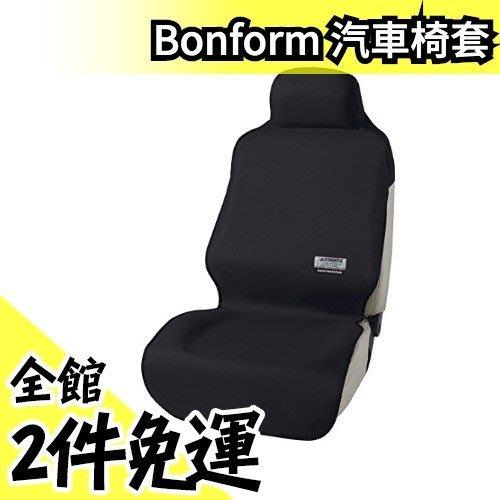 🔥限時下殺 現貨🔥【4361-10】日本原裝 Bonform 汽車椅套前座 通用型單人防水 防塵椅套 汽車 父親節