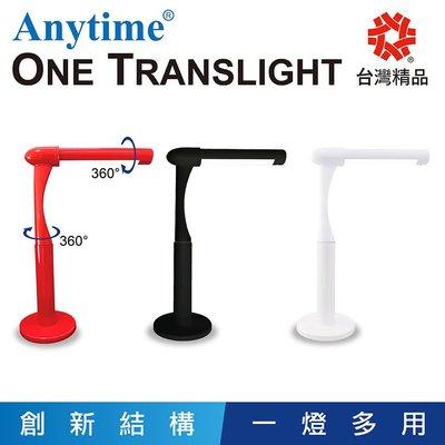 【Anytime】One Translight可變色溫LED兩用燈(檯燈/桌燈)/緊急照明/手電筒/一燈多用/三光色