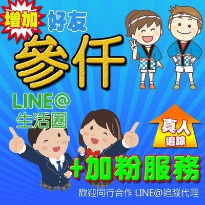 激增【3000】好友;追蹤;粉絲::LINE@生活圈增粉服務 ( LINE@生活圈加好友 )
