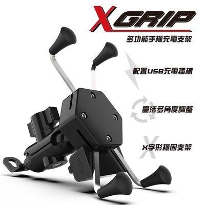 現貨 X型機車手機支架 GPS手機支架 摩托車支架 手機支架 機車手機支架 導航架【A1048】