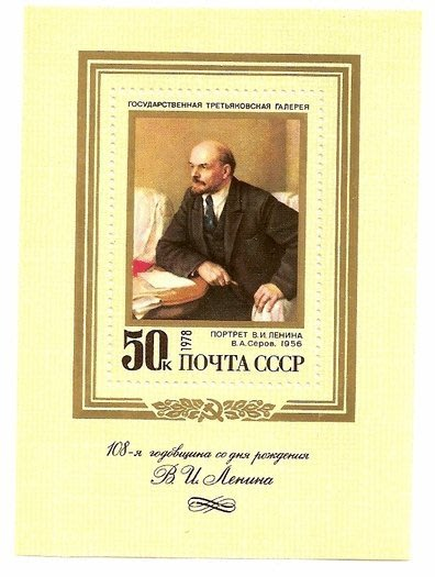 【流動郵幣世界】蘇聯1978年列林像小全張
