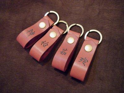KH手工皮件 【現貨】客製皮革鑰匙圈 MIT鑰匙圈 皮革顏色自選皮革可拆四合釦可穿皮帶包包飾釦隨身用品飾品團購商品
