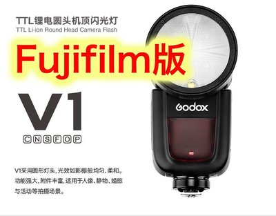 ~阿翔小舖~ 免運費 公司貨 神牛Godox V1 kit Fujifilm TTL圓燈頭閃燈 V1-F 富士 FUJI