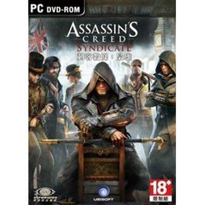 小菱資訊站【刺客教條 梟雄 Assassin's Creed Syndicate】PC中文版~全新品,消費滿999免郵