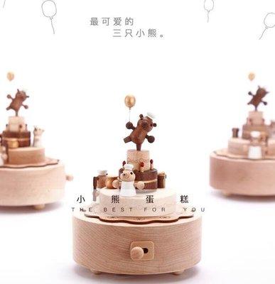 音樂盒音樂盒木質女生生日禮物兒童小熊蛋糕創意旋轉跳舞