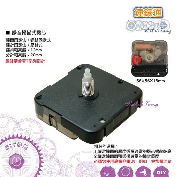 【鐘錶通】台灣SUN_12888-12_靜音時鐘機芯_安靜無聲—壓針/螺紋高12mm(相容T系列指針)