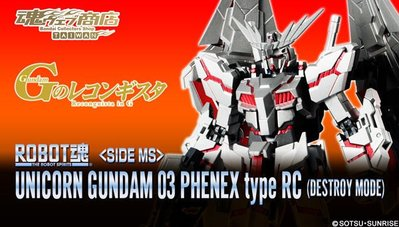 UNICORN GUNDAM 03 PHENEX type RC (DESTROY MODE)