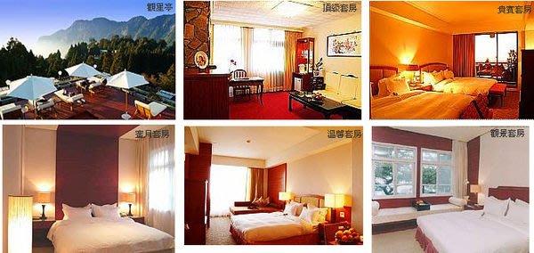 五星級@瑞寶旅遊@嘉義阿里山賓館【現代館 豪華雙人房】7650元含早晚餐『還有二大床2人入住優惠』