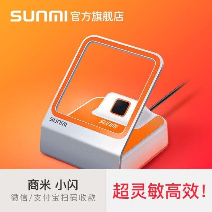 商米小閃二維碼支付掃碼盒子支付寶微信收款掃碼槍收銀掃描器平台