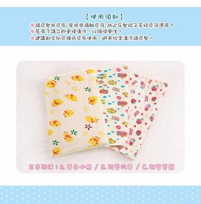【MY+DNA熊本部】防水隔尿墊 尺寸(60cm*80cm)-甜蜜草莓.可愛汽車.黃色小鴨  阻隔尿液 完全防水
