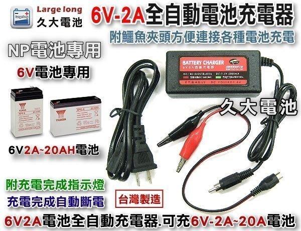 ✚久大電池❚台灣製造 6V2A 智慧型 充電器 充電機 可充6V2Ah~20Ah電池 兒童電動車 燈具電池