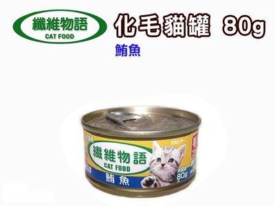 【另有多箱免運賣場】☆SNOW☆纖維物語化毛貓罐頭 鮪魚80g 白肉 (80580018