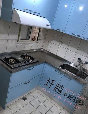太誇張!!L型廚具+三機3萬起~點我看優惠~*圲越系統廚櫃*