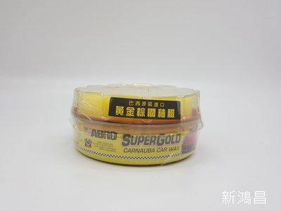 【新鴻昌】ABRO 巴西原裝進口 黃金棕梠釉臘 附海綿 棕櫚蠟 美容蠟 棕櫚臘 棕櫚腊