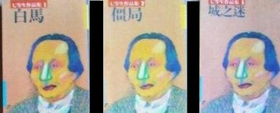 七等生作品集:白馬/僵局/城之謎/銀波翅膀...共12冊   不分售