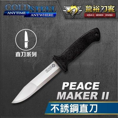 《龍裕》COLD STEEL/Peace Maker II不銹鋼直刀/20PBLZ/靴刀/戶外工具刀/腰帶刀