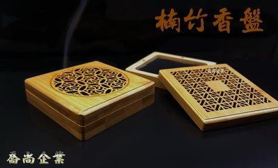 【威利購】楠竹香盤 竹製香盒