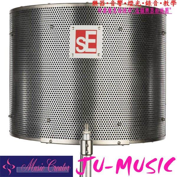 造韻樂器音響- JU-MUSIC - 英國 錄音 過濾罩 鐵面罩 SE Electronics Reflexion Filter 另有 麥克風