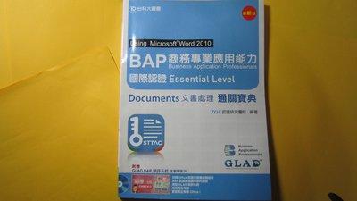BAP商務專業應用能力國際認證-Documents文書處理通關寶典,台科大出版,JYiC認證研究團隊編著,本書無含影片