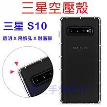 三星 S7 S7edge S8 S8 plus S9 S9+ S10 S10e  防摔 氣囊 空壓殼 手機套 吊飾孔
