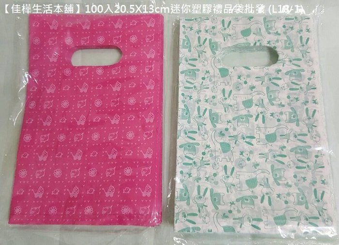 ~佳樺 本舖~100入20.5X13cm迷你塑膠 袋  L18~1 小物塑膠袋  袋 花紋