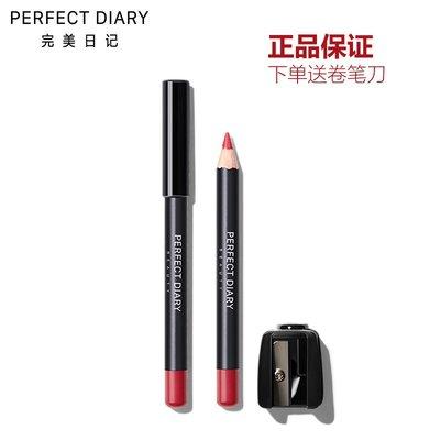 大莊姐姐完美日記唇線筆女持久保濕不易脫色啞光防水唇筆豆沙西柚色口紅筆