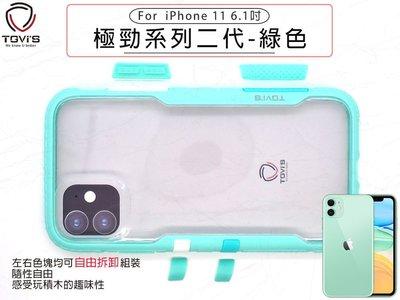 超 特價 TGVIS泰維斯 Apple iPhone 11 6.1吋 NMD撞色運動防摔 極勁二代系列保護殼 防摔殼
