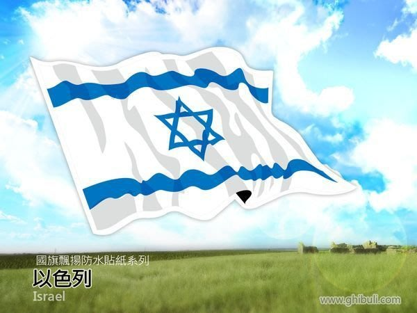 【國旗貼紙專賣店】以色列國旗飄揚貼紙/汽車/機車/抗UV/防水/3C產品/Israel/各國均有販售