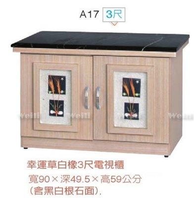 6F【新北蘆洲~偉利傢俱】幸運草白橡3尺電視櫃-編號(F101-7)【雙北市免運費】