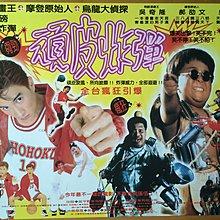 頑皮炸彈 - 吳孟達、吳奇隆、郝劭文 - 台灣原版電影海報兩款合賣 (1996年)
